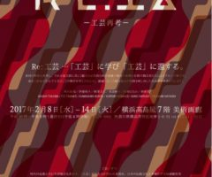 横浜Re:工芸
